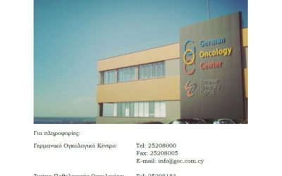 German Oncology Center — Τμήμα Παθολογικής Ογκολογίας
