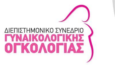 Διεπιστημονικό Συνέδριο Γυναικολογικής Ογκολογίας
