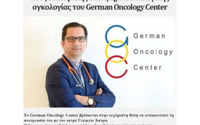 Ανακοίνωση συνεργασίας του German Oncology Center με τον Δρ Γιώργο Άστρα