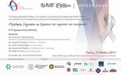 """""""Πρόληψη, διάγνωση και θεραπεία του καρκίνου του πνεύμονα"""", διάλεξη στη Λευκωσία στις 23.05.2017"""